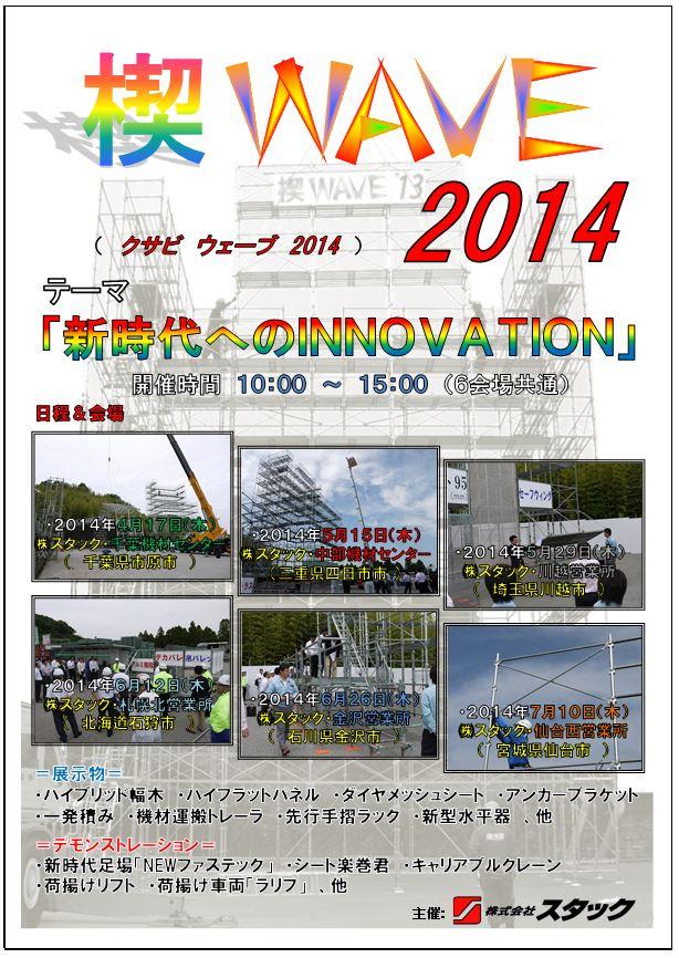 楔WAVE 2014