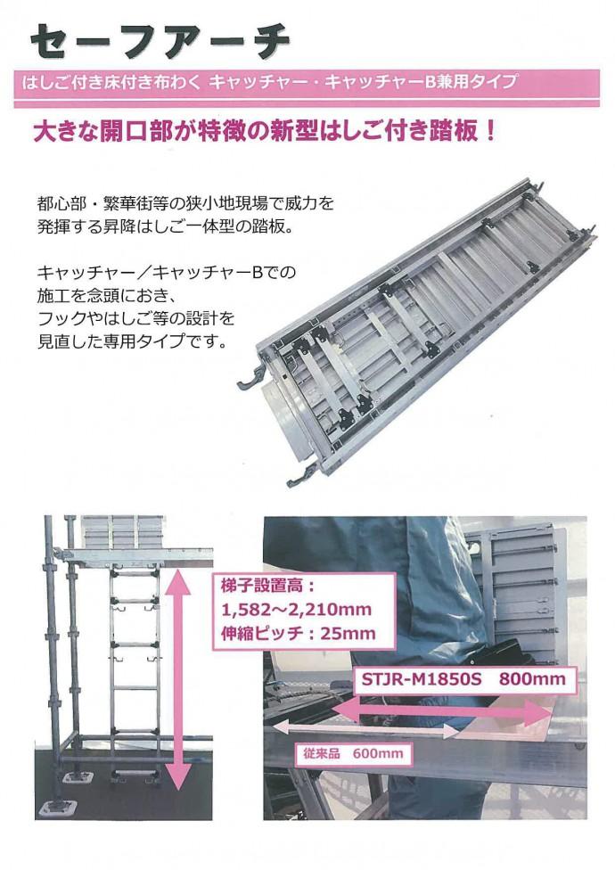 新型はしご付き踏板 詳細①